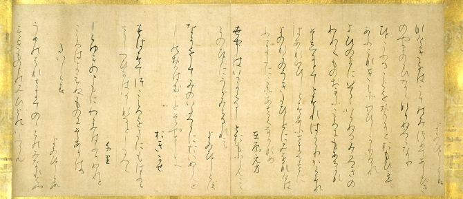 spring in the kokinshu essay Kokinshu 72 i seem bound to the more mysterious and hidden qualities of traditional japanese aesthetics in his essay 'in praise of excited for the arrival.