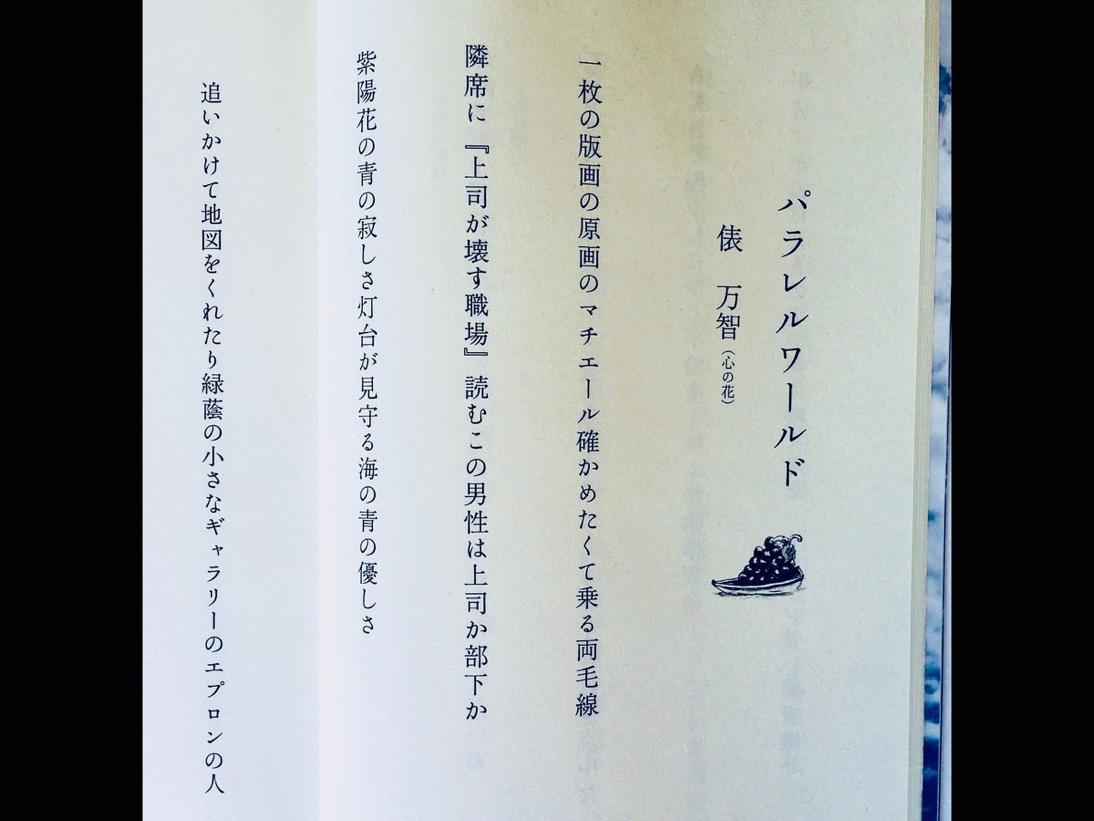 Poètes Japonais Et Tanka